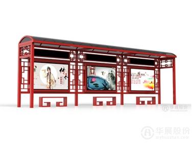 公交候车亭HY-1578
