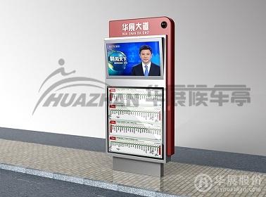 智能公交站牌 HP-1266