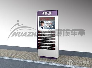智能公交站牌 HP-1267