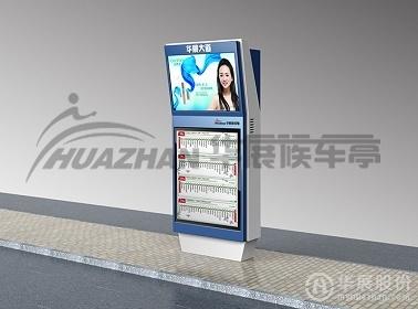 智能公交站牌 HP-1268