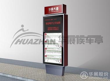 智能公交站牌 HP-1269