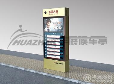 智能公交站牌 HP-1270