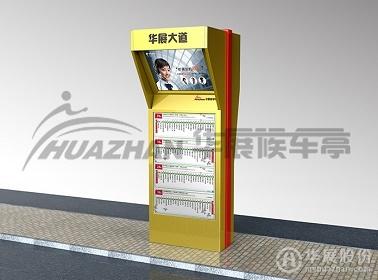 智能公交站牌 HP-1272