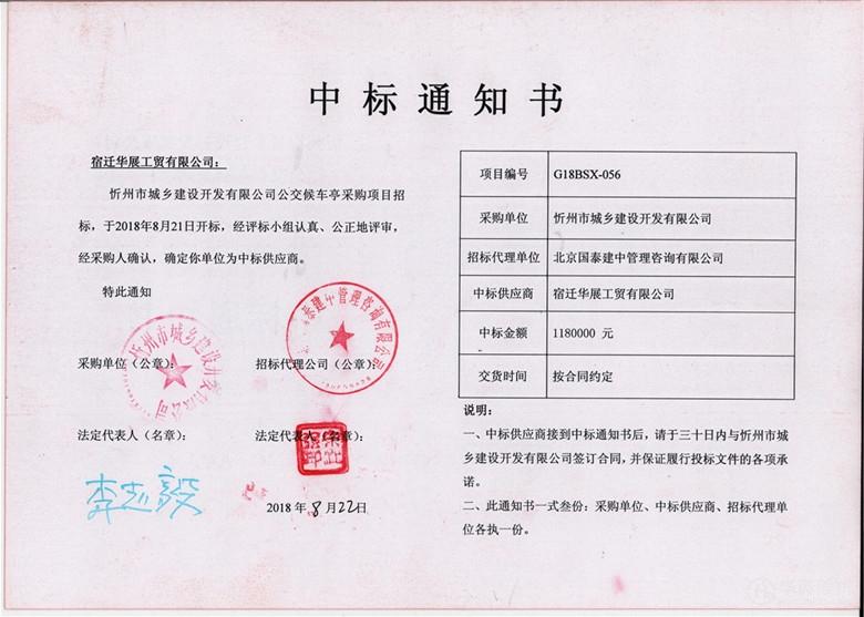 忻州市城乡建设开发有限公司公交候车亭采购项目中标公示