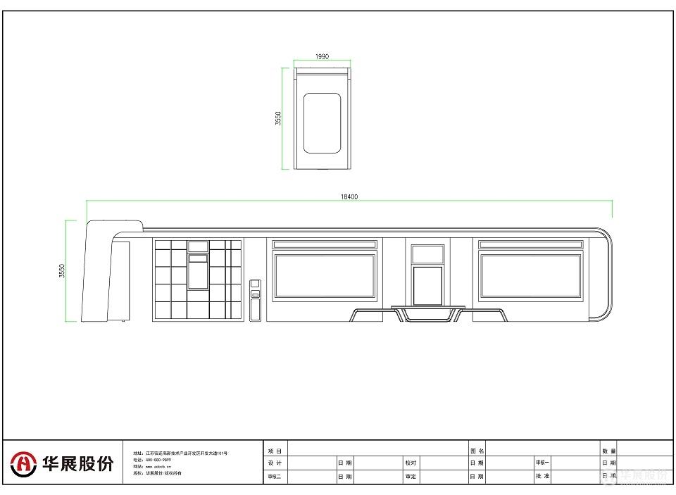 城市品位候车亭HY-1601尺寸图