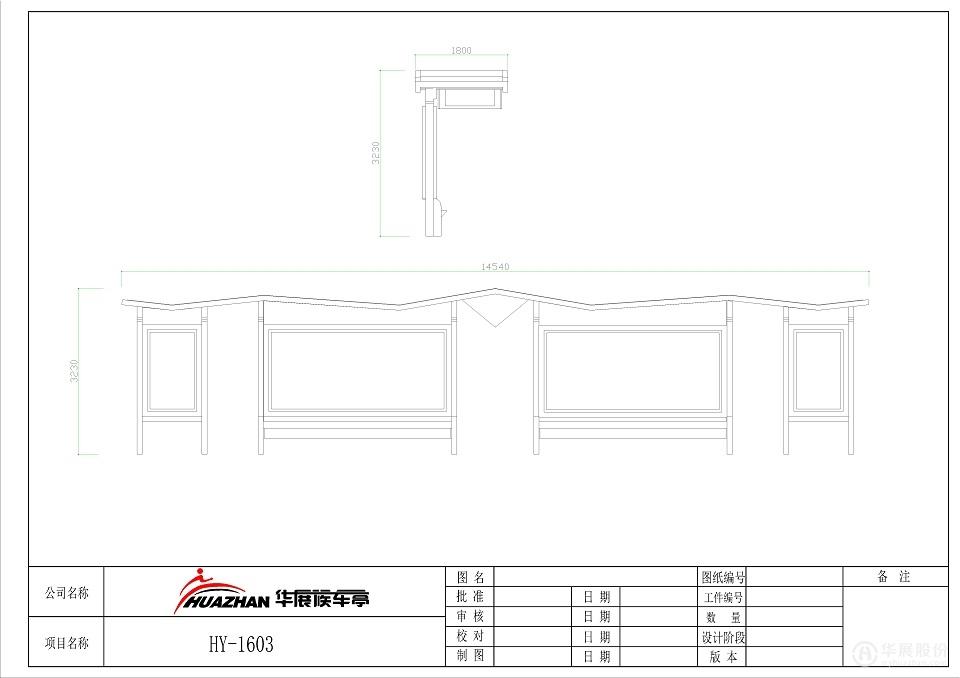 时尚简约候车亭HY-1603尺寸图