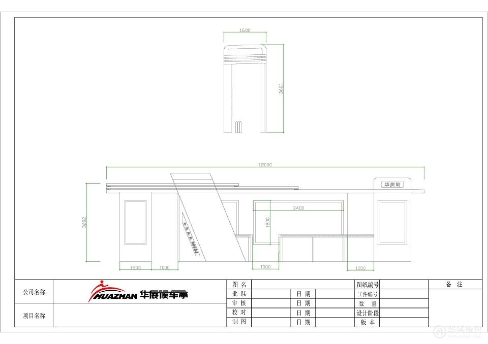 城市品位 候车亭HZ-2016尺寸图