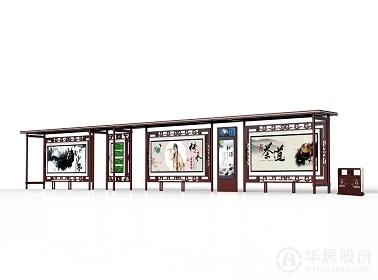 中式古典 公交候车亭HZ-204