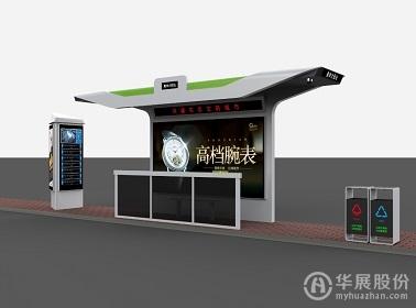 个性定制 公交候车亭HZ-2024