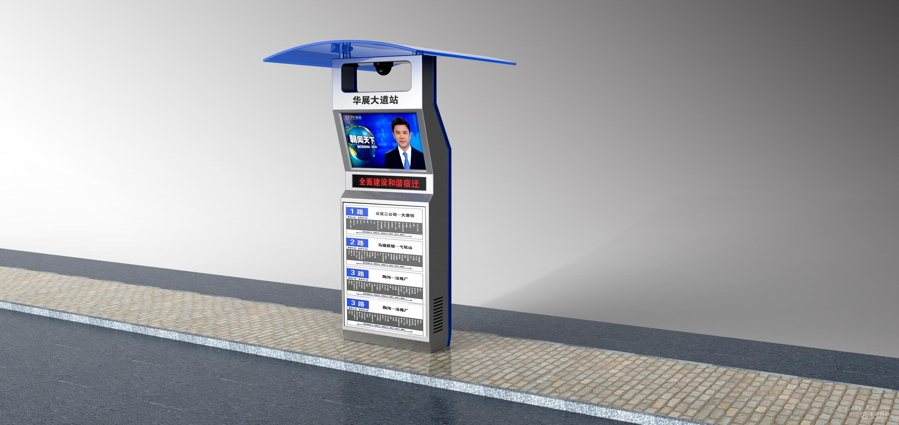 智能公交站牌 HP-1271
