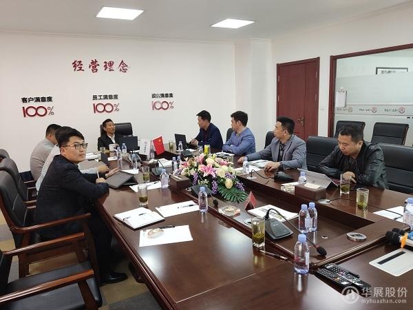 华展股份研创小组第二次工作会议