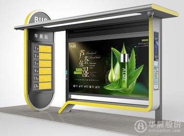 智能公交候车亭HZ-2057