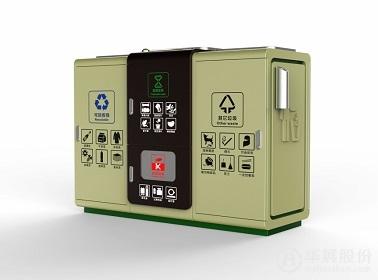智能垃圾箱 HZ-2949