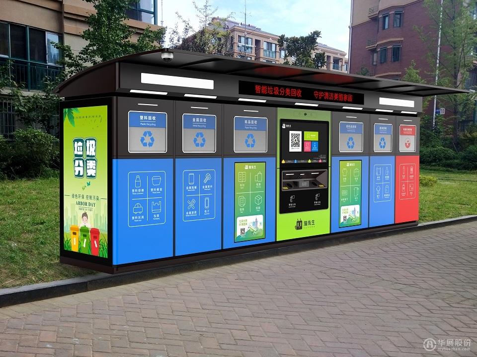 智能垃圾分类回收站 H600