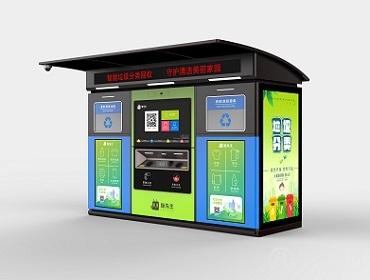 智能垃圾分类回收站 H300