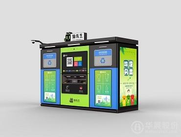 智能垃圾分类回收站 SH300
