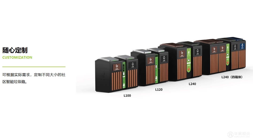 智能分类垃圾箱 L100