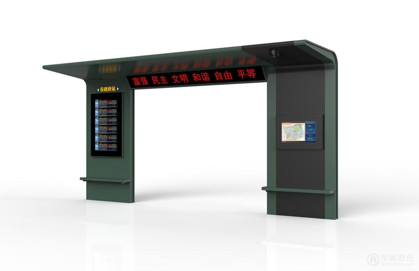 智能公交候车亭,公交站台