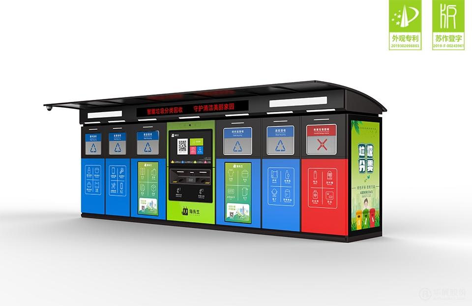 智能垃圾回收站H600