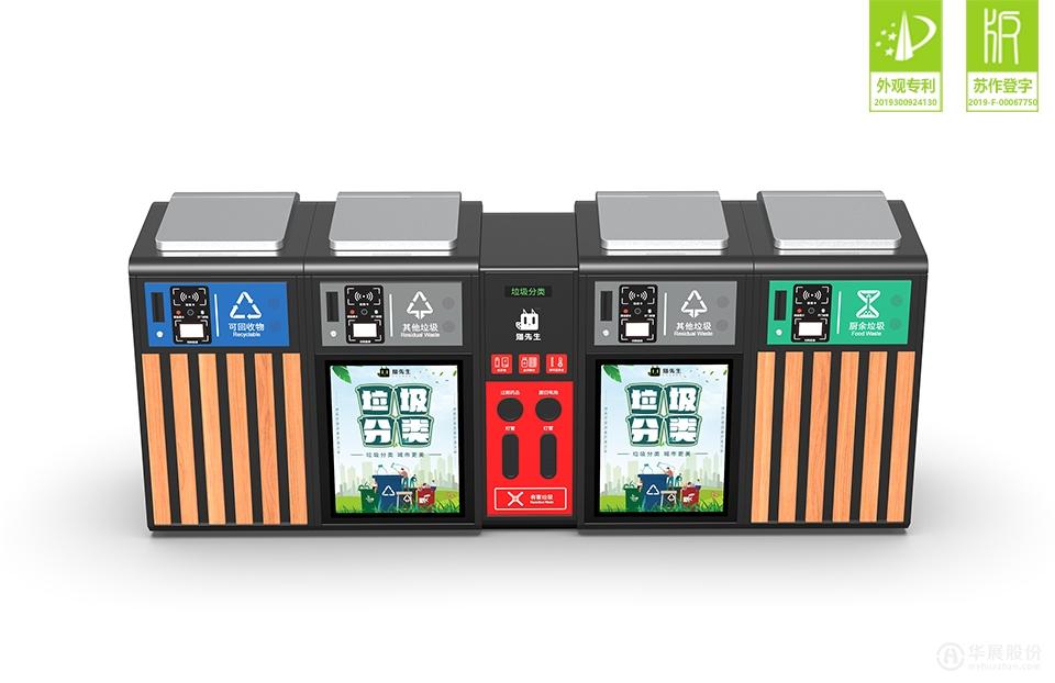 智能分类垃圾箱L240-4(单门单控)