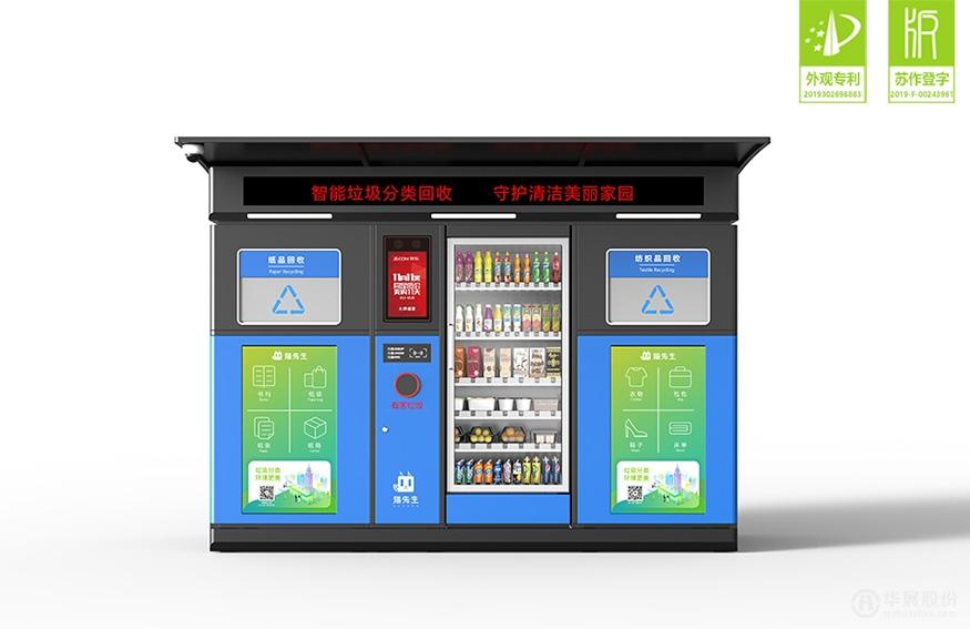 智能垃圾分类回收站H300
