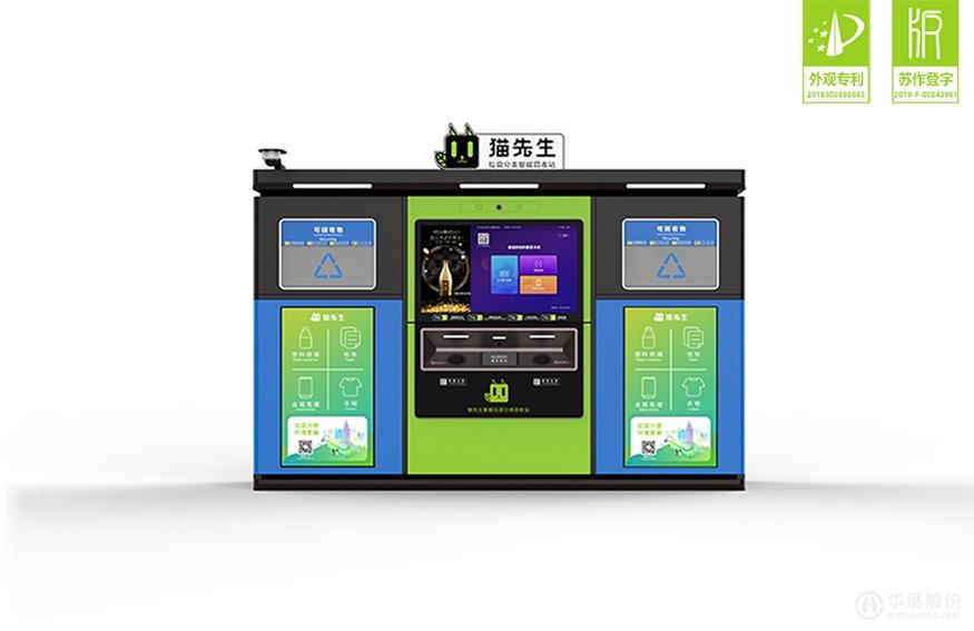 智能垃圾分类回收站SH300