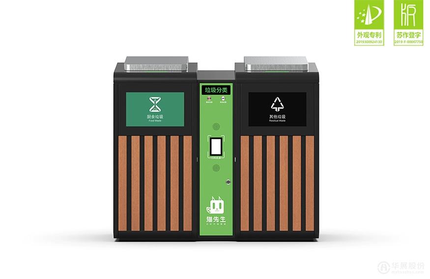 智能分类垃圾箱L120