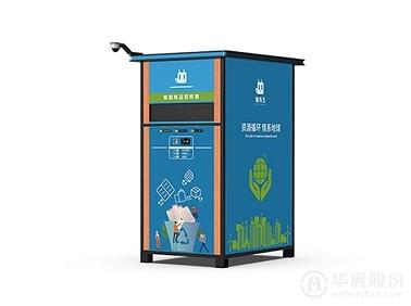 智能垃圾分类回收站H210