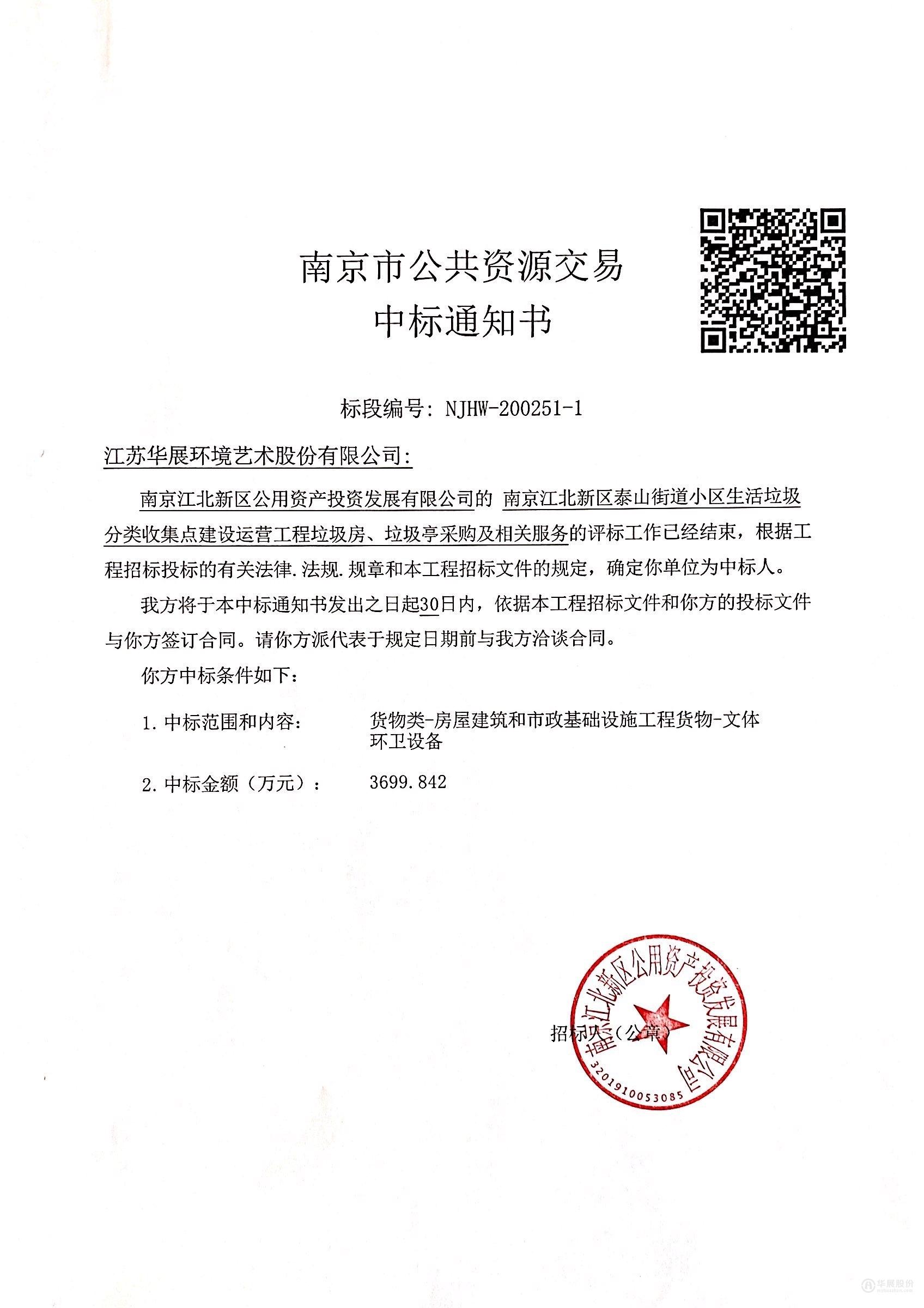 江苏华展环境艺术股份有限公司中标通知书